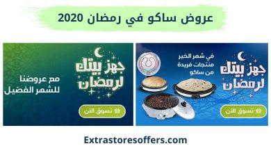 عروض ساكو رمضان 2020