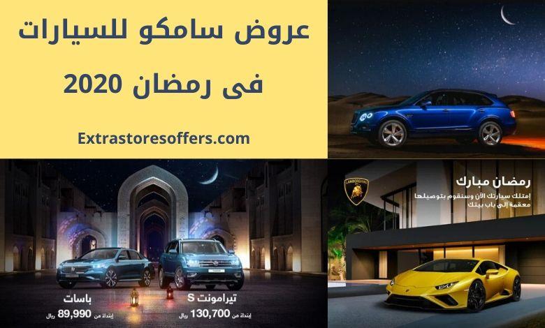عروض سامكو للسيارات فى رمضان