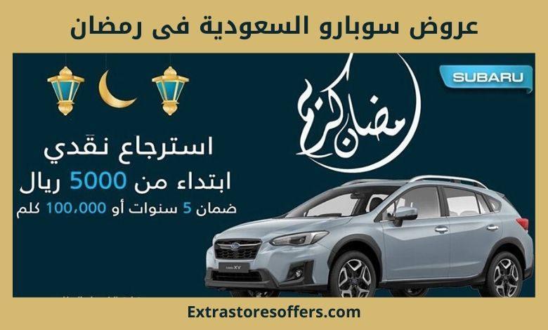 عروض سوبارو السعودية فى رمضان