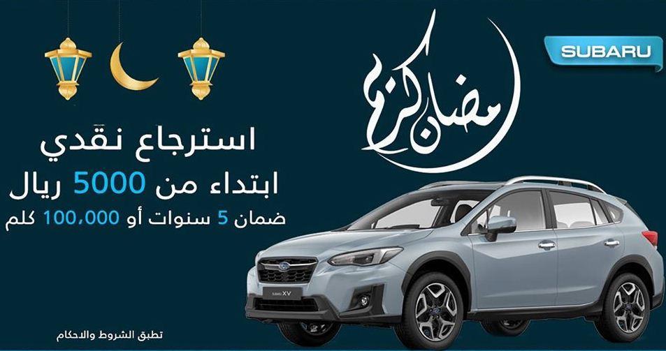 عروض سوبارو السعودية فى رمضان 2020
