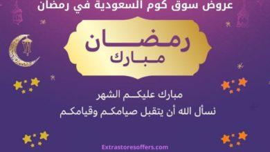 عروض سوق كوم السعودية رمضان