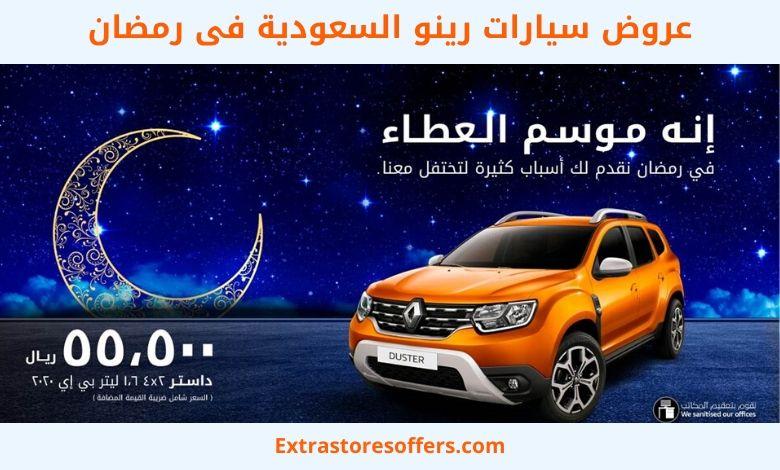 عروض سيارات رينو السعودية فى رمضان