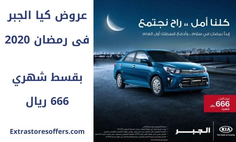 عروض سيارات كيا الجبر فى رمضان