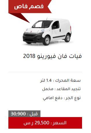 عروض من معارض Salah علي سيارات فيات