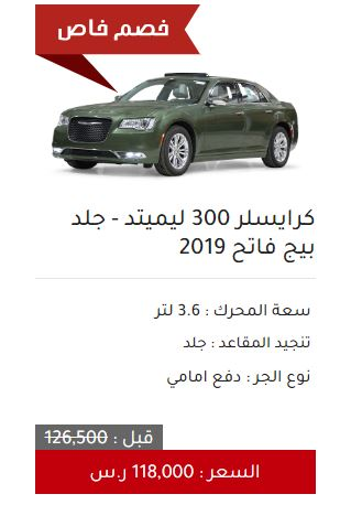 عروض من معارض Salah علي سيارات كرايسلر