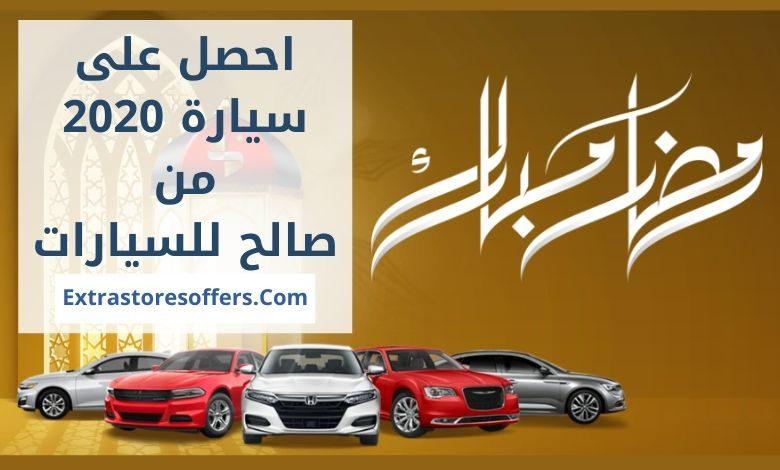 عروض صالح للسيارات فى رمضان