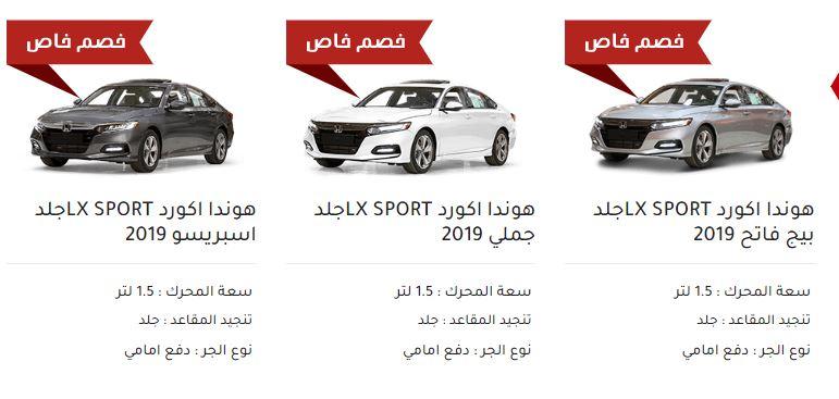 عروض صالح للسيارات في رمضان سيارات هوندا