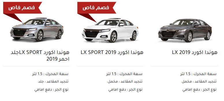 عروض صالح للسيارات في رمضان هوندا
