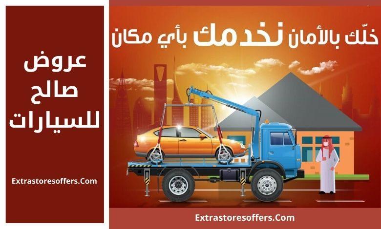 عروض صالح للسيارات بالسعودية