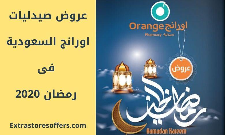 عروض صيدليات اورانج السعودية فى رمضان