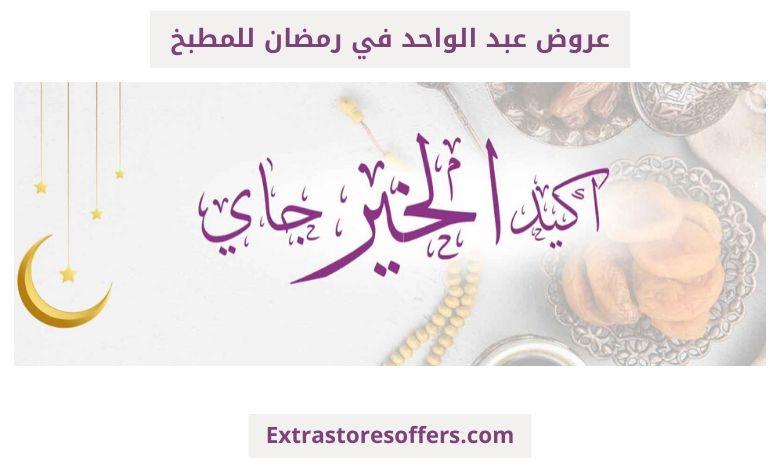 عروض عبد الواحد في رمضان للمطبخ