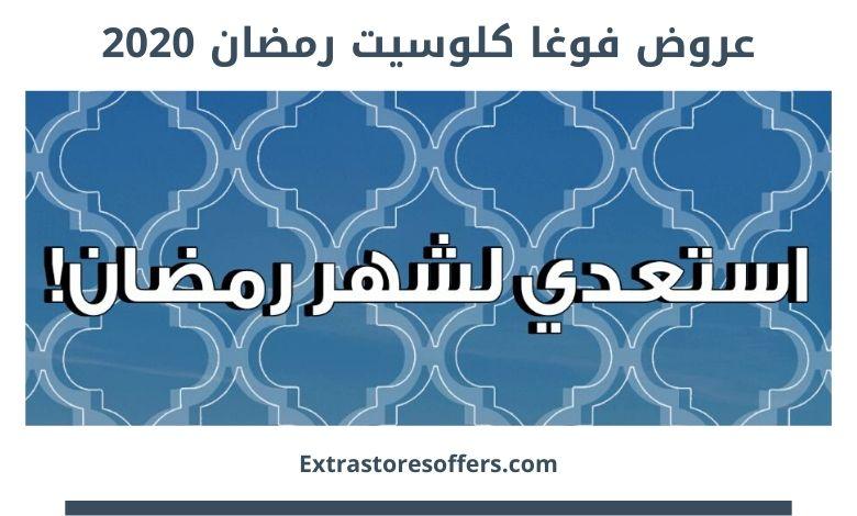 عروض رمضان 2020 من فوغا كلوسيت
