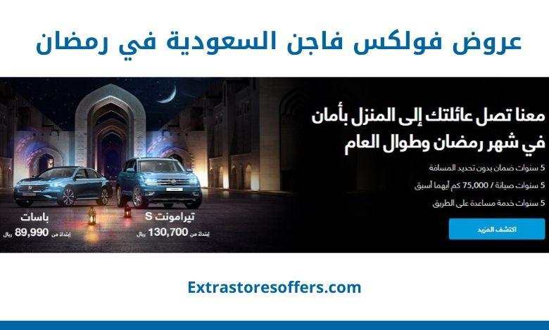عروض فولكس فاجن السعودية في رمضان