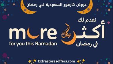Photo of عروض كارفور السعودية في رمضان 2020