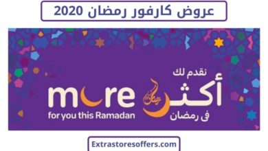 عروض كارفور رمضان ٢٠٢٠