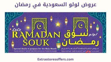 Photo of عروض لولو السعودية في رمضان 2020
