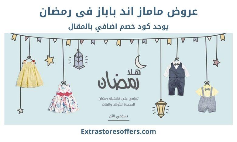 عروض ماماز اند باباز فى رمضان