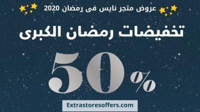 عروض متجر نايس فى رمضان 2020