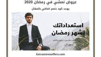 Photo of عروض نمشي في رمضان 2020 من داخل اقسام نمشي
