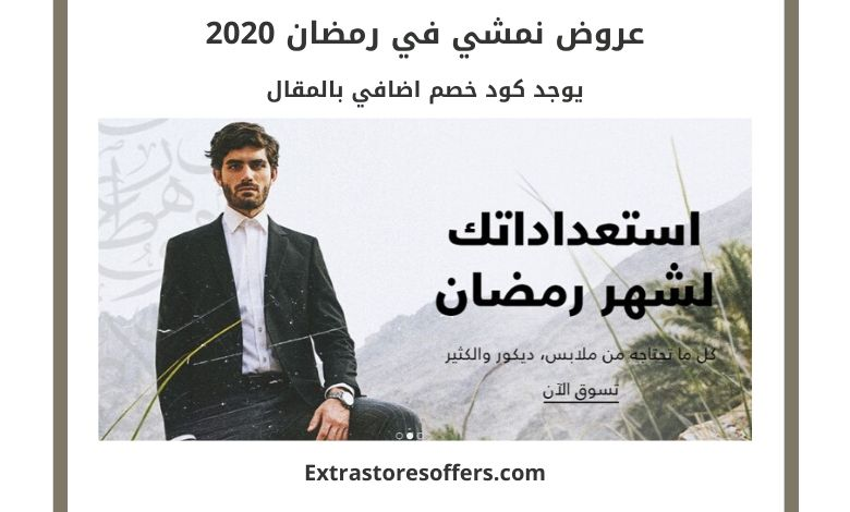 عروض نمشي في رمضان 2020