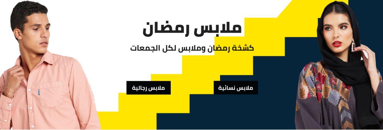 خصومات Noon 2020 في رمضان علي الازياء