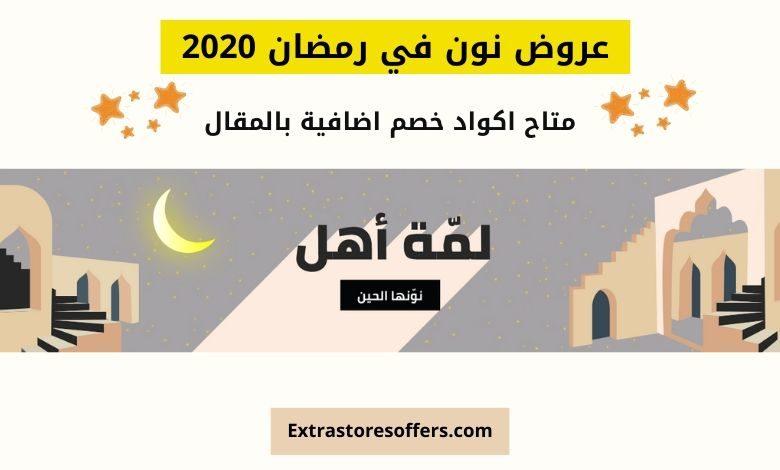 عروض نون في رمضان 2020