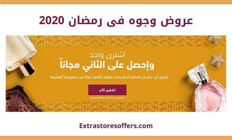 عروض وجوه فى رمضان 2020