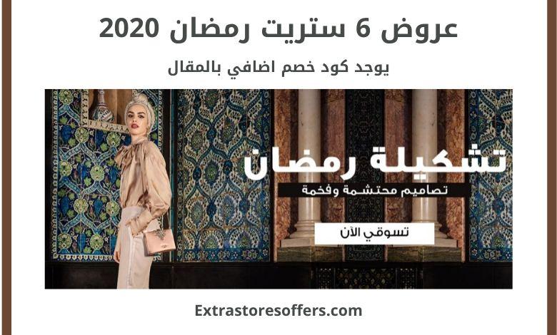 عروض 6 ستريت رمضان 2020