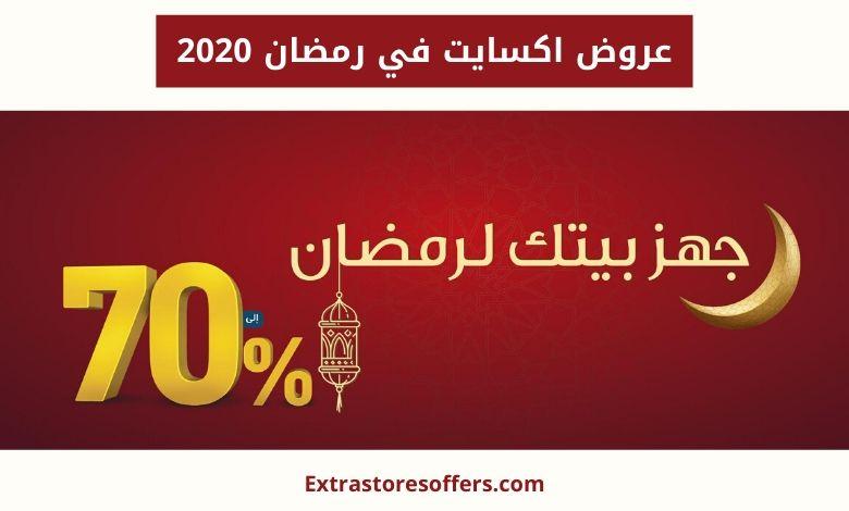 عروض xcite في رمضان 2020