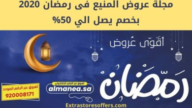 Photo of مجلة عروض المنيع فى رمضان 2020
