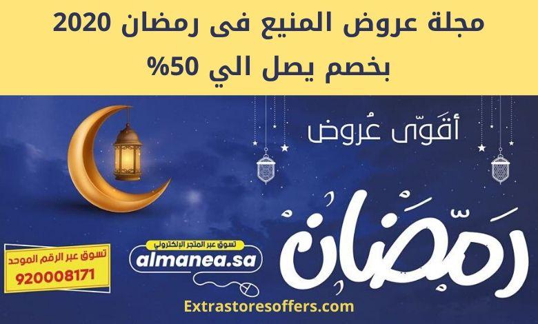مجلة عروض المنيع فى رمضان 2020