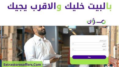 Photo of موقع مؤن moan و تطبيقات توصيل الطلبات للمنازل