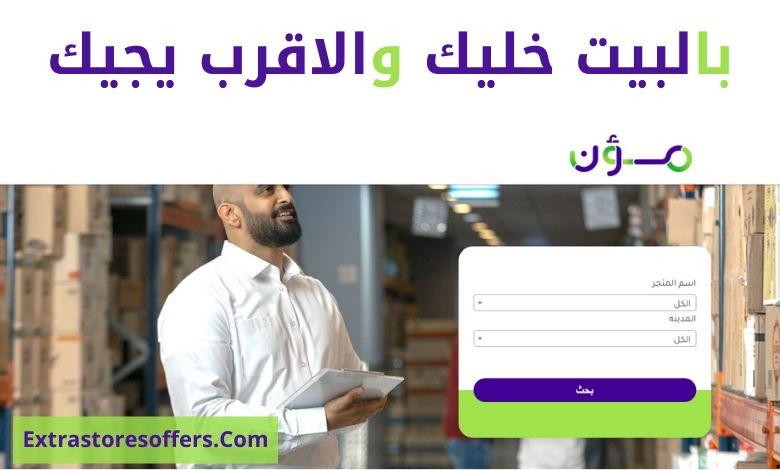 موقع مؤن moan و تطبيقات توصيل الطلبات للمنازل