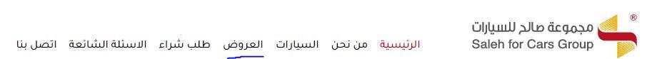 نموذج طلب السيارة من مجموعة عبدالله صالح
