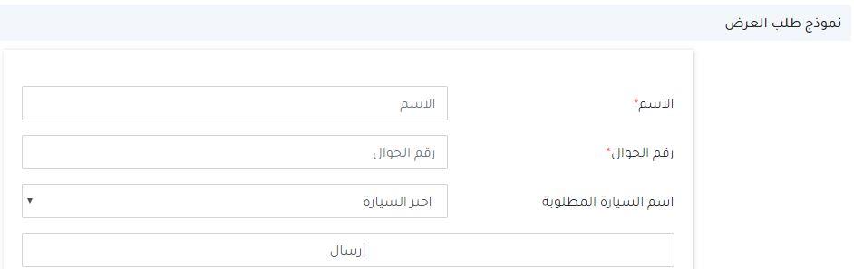 نموذج طلب العرض من قبل مجموعة عبدالله صالح
