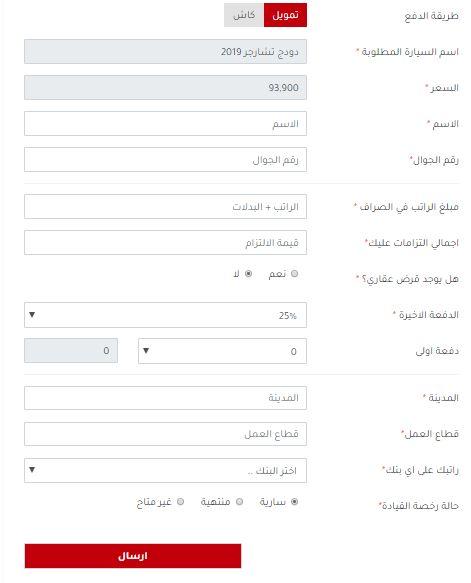 نموذج طلب شراء سيارات عبد الله صالح