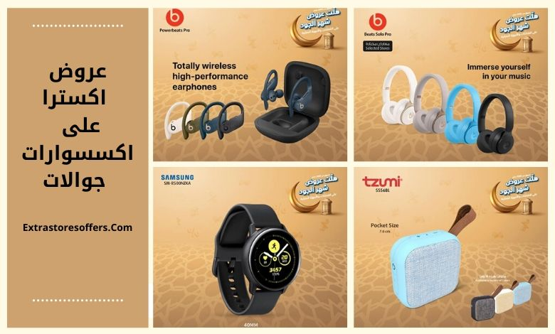 عروض اكسترا اكسسوارات جوال فى رمضان 2020