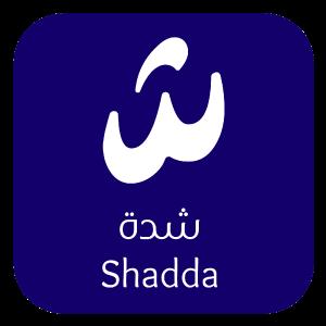 تطبيق shaddaشدة لتوصيل الطلبات للمنازل