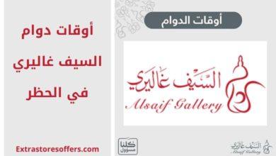 Photo of أوقات دوام السيف غاليري في الحظر