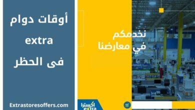 Photo of أوقات دوام extra فى الحظر من 28 حتى 30 مايو