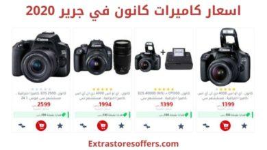 اسعار كاميرات كانون في جرير 2020