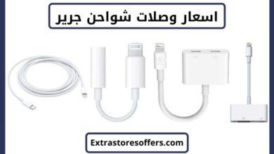 Photo of اسعار شواحن جرير الجديدة والمُجددة