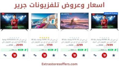Photo of اسعار وعروض تلفزيونات جرير