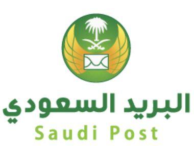 تطبيقات توصيل طرود البريد السعودي
