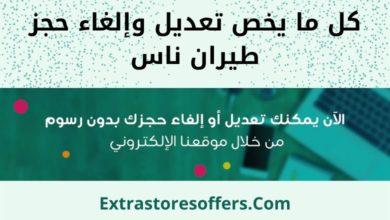 Photo of تعديل حجز طيران ناس والغاؤه فى فترة كورونا