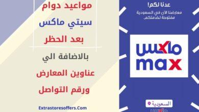 Photo of دوام سيتي ماكس بعد الحظر وعناوين المعارض