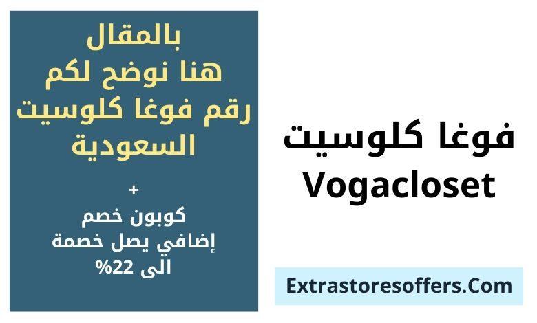 رقم فوغا كلوسيت السعودية