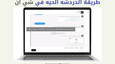 Photo of طريقة الدردشه الحيه في شي ان وارقام التواصل