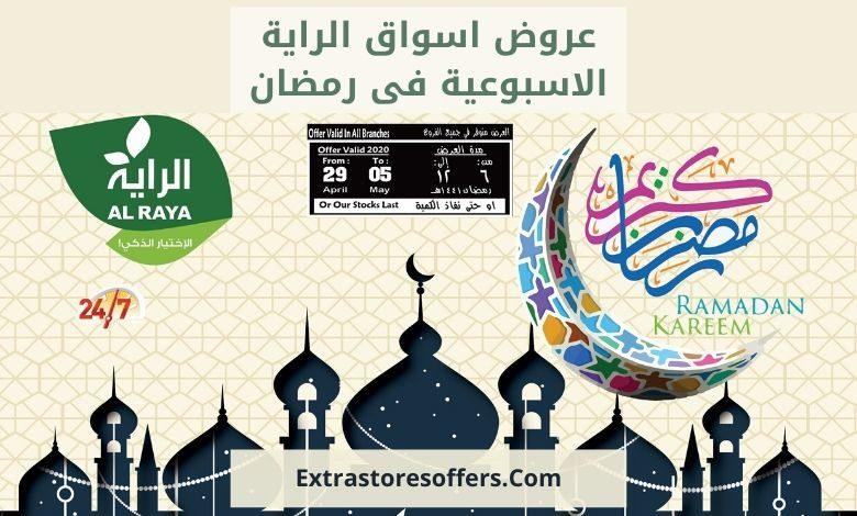 عروض اسواق الراية الاسبوعية فى رمضان