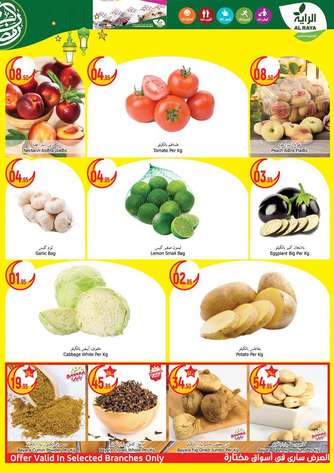 عروض Ramadan الاسبوعية من اسواق alraya منتجات الطعام